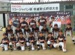 リコージャパン杯 学童軟式野球大会 第3位‼︎